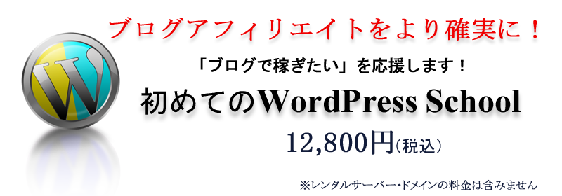 はじめてのWordPressSchool